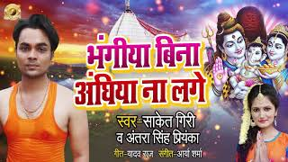 Antra Singh Priyanka & Saket Giri का सुपरहिट बोलबम का गाना - Bhangiya Bina Anghiya Na Lage - 2019