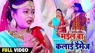 भईल बा कलाई डैमेज #Video Song #Pooja Singh - Bhail Ba Kalai Damage - Bhojpuri Bolbam Songs 2019