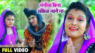 #Video अंतरा सिंह प्रियंका और साकेत गिरी का नया बोल्बम गाना - Bhangiya Bina Anghiya Hamra lage na