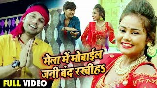 #VIDEO Neelkamal Singh - Antra Singh Priyanka का सुपरहिट बोलबम गाना - Mela Me Mobile Jani Ban Rakhih