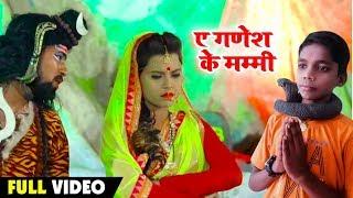 #VIDEO लाल बाबू का हर Dj पर बजने वाला गाना - ऐ गणेश के मम्मी - Ae Ganesh Ke Mummy - Bolbum Song 2019