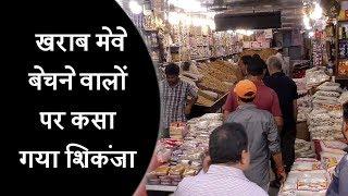 कटड़ा में खराब मेवे बेचने वालों पर कसा गया शिकंजा,  15 दुकानदारों से 37000 रुपए जुर्माना वसूला