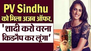 इस 70 साल के 'लड़के' को P V Sindhu से करनी है शादी, कहा, कर लूंगा अगवा