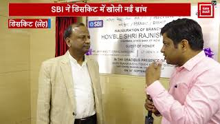 SBI Chairman 121 hindi