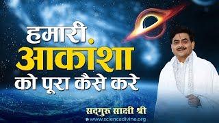 How to fulfill our aspiration - हमारी आकांशा को पूरा कैसे करे - Sadhguru sakshi ji