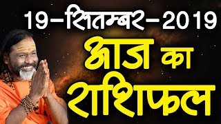 Gurumantra 19 September 2019 || Today Horoscope || Success Key || Paramhans Daati Maharaj