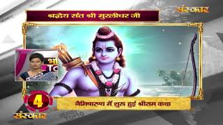 Bhakti Top 10 || 18 September 2019 || Dharm And Adhyatma News ||