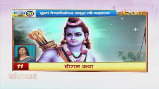 Bhakti Top 20 || 19 September 2019 || Dharm And Adhyatma News || Sanskar