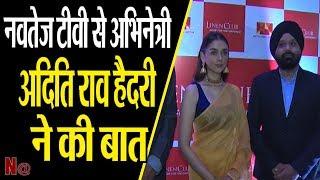 "Navtej TV से खास बातचीत की Actress ""Aditi Rao Hydari"" Launching of linen clothes पर पहुंची Actress"