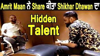 Amrit Maan ਨੇ Share ਕੀਤਾ Shikhar Dhawan ਦਾ Hidden Talent | Video Viral | Dainik Savera