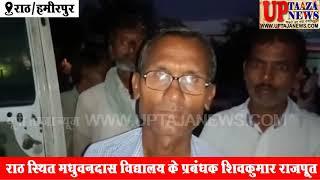 राठ के ग्राम सरसई में दो बाइकों में भिड़ंत विद्यालय के प्रबंधक के भाई की मौत,एक झांसी रिफर