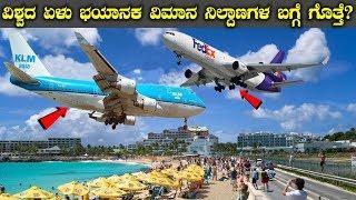 ವಿಶ್ವದ ಏಳು ಭಯಾನಕ ವಿಮಾನ ನಿಲ್ದಾಣಗಳ ಬಗ್ಗೆ ಗೊತ್ತೆ? || Top World Dangerous Airports