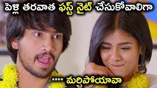 పెళ్లి తరవాత ఫస్ట్ నైట్ చేసుకోవాలిగా **** మర్చిపోయావా || Latest Telugu Movie Scenes