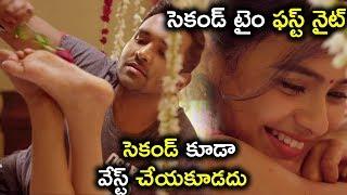 సెకండ్ టైం ఫస్ట్ నైట్ సెకండ్ కూడా వేస్ట్ చేయకూడదు || Latest Telugu Movie Scenes