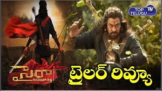 Sye Raa Movie  Review | Chiranjeevi | Ram Charan | Syraa Narasimha Reddy Trailer | Top Telugu TV