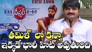 Hero Srikanth Launched 'Duster 1212' Movie First look Poster | Telugu Movie Trailers | Top Telugu TV