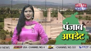 18-09-2019  पंजाब की बड़ी ख़बरे || ANV NEWS PUNJAB