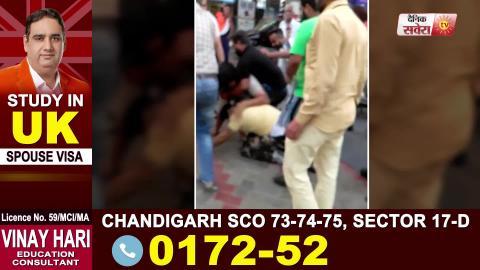 Amritsar में युवक और Police मुलाज़िम में हुई हाथापाई,  Video Viral