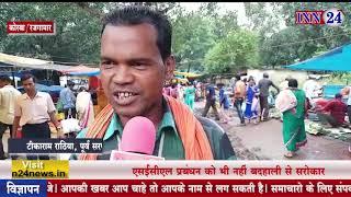 INN24 - कीचड़ एवं दलदल गड्ढे में तब्दील रजगामार का साप्ताहिक बाजार