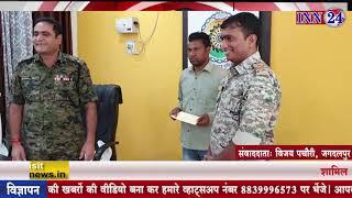 INN24 - पुलिस को बड़ी कामयाबी, आठ लाख रूपये इनामी नक्सली ने किया सरेंडर