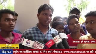 INN24 - छात्रों ने छात्रवास अधीक्षक के खिलाफ खोला मोर्चा