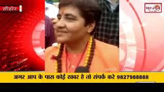 सीहोर में साध्वी प्रज्ञा सिंह ठाकुर पहुंची देखे धार न्यूज़ पर