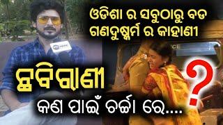 ଲୋମଟାଙ୍କୁରା କାହାଣୀ 'ଛବିରାଣୀ' ର ନାୟକ ଅମନ କଣ କଣ କହିଲେ ଦେଖନ୍ତୁ - Chhabirani - Odia Movie