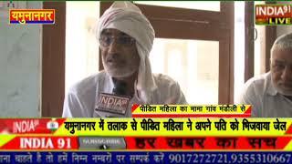India 91 Live..यमुनानगर में कन्हा रात को 3 तलाक दिया मुस्लिम महिला को ओर फिर क्या हुआ देखिये सिर्फ इ