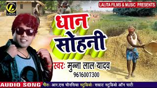 धान सोहनी - Munna Lal Yadav & Anshika Kushwaha - Dhaan Sohani | New Bhojpuri Songs 2019