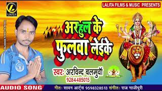 #Arvind Balamuwa का Bhojpuri Devigeet - अड़हुल के फुलवा लेईके - Arhul Ke Phulwa Leike