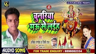 Ankit Pandey & Rinki Raj - #Bhojpuri Devigeet - चुनरिया मऊ से लईह - Chunariya Mau Se Laih