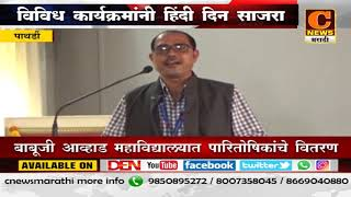 पाथर्डी - विविध कार्यक्रमांनी हिंदी दिन साजरा