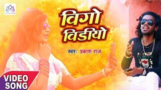आ गया #Prakash_Raj का सुपर हिट विडियो   विगो विडियो - #Vigo Video   New #Bhojpuri HD Video 2019