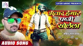भोजपुरी #PUBG हिट गाना - भतार हमार पब्जी खेलेला | #Sachin Lal Yadav | Bhatar Hamar PUBG Khelela