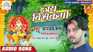 श्री विश्वकर्मा पूजा 2019 स्पेशल | Jai Vishwakarma - Dhananjay Sharma | New Devotional Bhajan Aarti