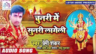 Premi Shankar-  पंडाल में सबसे अधिक बजने वाला गाना- चुनरी में सुनरी लागेली- Chunari Me Sunari Lageli