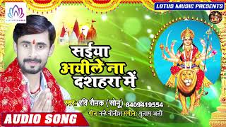 सईया अईले ना दशहरा में   Ravi Raunak (Sonu) -  Saiya Aile Na Dussehra Me   New Devi Geet 2019