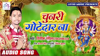 आ गया #Nitish Rangila का सबसे प्यारा नवरात्री गीत | Chunari Gotedaar Na- New Bhojpuri Devi Geet 2019