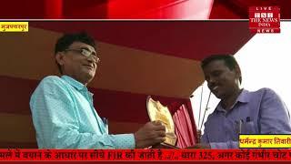 मुजफ्फरपुर में खेल प्रतिभाओं को बढ़ावा देने के लिए कार्यक्रम का आयोजन किया गया