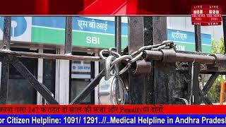 4 दिन लगातार बैंक बंद रहेंगे, एटीएम में भी पैसों की कमी हो सकती है THE NEWS INDIA