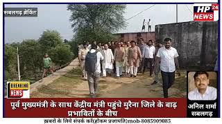 पूर्व मुख्यमंत्री के साथ केंद्रीय मंत्री पहुंचे मुरैना जिले के बाढ़ प्रभावितों के बीच