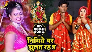 #Full-Video_Song - Nimiye Par Jhulat Rah D - निमिये पर झूलत रह ड - Bhojpuri Devi Geet 2019