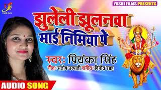 आ गया #Priyanka Singh का सबसे हिट देवी गीत 2019   झुलेली झुलनवा माई निमिया पे   Devi Geet 2019