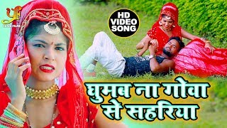 #HD_VIDEO_SONG - घुमब ना गोवा से सहरिया - RS BABU -  Ghumb Na Goa Se Sahriya - Hit Bhojpuri songs