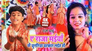 #Raja Babu का HIT VIDEO SONG - ऐ राजा मईया के चुनरिया चटकार लईह  हो - Latest Bhojpuri Devi Geet 2019