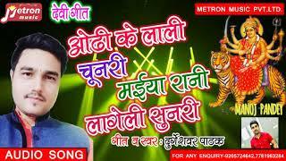 # Durgeshwar Pathak का सुपरहिट देवीगीत भजन 2019 | | मईया रानी लागे सुनरी
