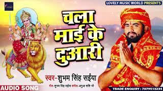 #शुभम सिंह सइयां#। भोजपुरी देवी गीत। चला मई के दुअरी 2019 का हिट देवी गीत।