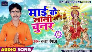 #Rajesh Rangeela का Bhojpuri Devigeet - माई के लाली चुनर - Maai Ke Lali Chunar