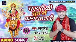 #Sonu Mishra का Bhojpuri Devigeet - चरणों की धुल से काम चलता है - Charano Ki Dhul Se Kaam Chalta Hai