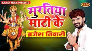 "Brajesh Tiwari ""Anupam"" का सुपर हिट नवरात्री भजन || Muratiya Mati Ke || Bhojpuri Navratri Song 2019"